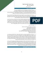 Sustainability_Rev 0.1_Arabic_CLEAN