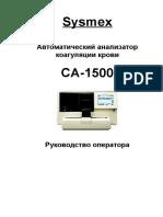 CA-1500 Руководство Пользователя