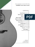 Paco Serrano - Amanecer en la Vega.pdf