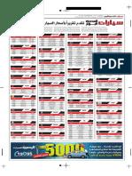أسعار السيارات في ملحق المصري اليوم