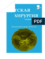 chirurgie pediatrica 1.pdf
