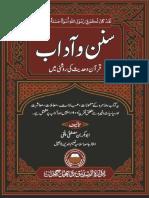 Sunan Wa Aadab
