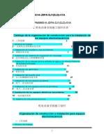 20160515施工组织设计 Chino a español