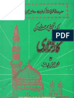 Aik Tableeghi Jamaat Ki Karguzari