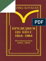 Presidium of the CPSU