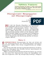 Οἰκουμενικό Πατριαρχείο και Οἰκουμενισμός_π. Γεώργιος Μεταλληνός_Μέρος Α.pdf