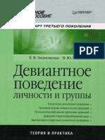 Змановская Е.В., Девиантное Поведение Личности и Группы