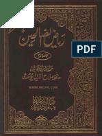 Riaz Us Saliheen Jild 2
