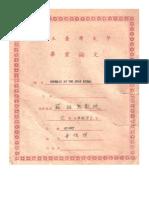 黃俊傑老師_台大畢業論文_(1958).pdf