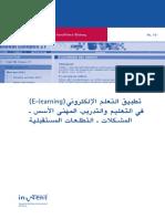 Giz2013 0409ar e Learning