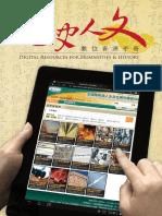Resource History
