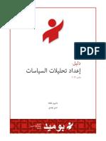 دليل إعداد تحليلات السياسات