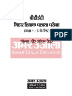 Bihar TET Solved Model Question Papers