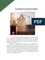 Έλενα Χατζόγλου - Οι Άγιοι Κύριλλος Και Μεθόδιος Στην Δευτεροβάθμια Εκπαίδευση