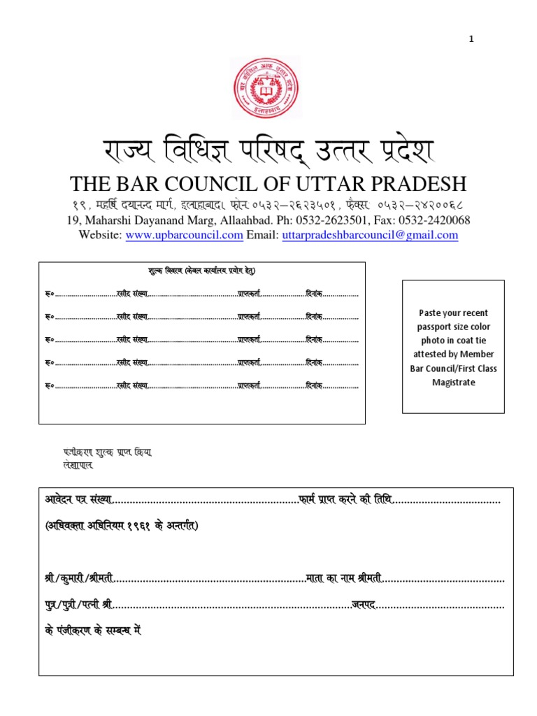 advocate registration form  advocate  bar association