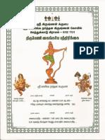 Krishnar Temple Broucher