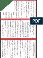 المالكية-والشيعة
