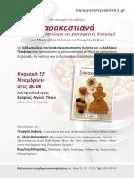 Σαρακοστιανά - Μεσογειακή, Νηστίσιμη Και Χορτοφαγική Διατροφή