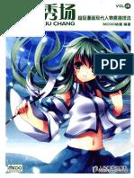 Dong Man Xiu Chang 26