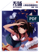 Dong Man Xiu Chang VOL.2