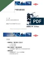 Dow Unipol聚丙烯生产工艺 Dow