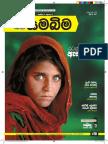 Samabima 70 Issued (2016 October & November )