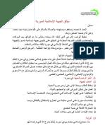 ميثاق الجبهة الإسلامية السورية وأسماء الكيانات المؤسسة للجبهة الإسلامية السورية