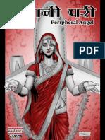 Insaani Pari (Peripheral Angel) Comic - Mohit Trendster, Tadam Gyadu