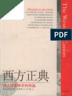 西方正典.pdf
