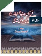 Quran Tahqiqati-e-Jadeeda Ki Roshni Mein