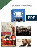 Οι 100 Πρώτες Μέρες Της Εθνοσωτηρίου, Από Μια Αξέχαστη Χρονιά