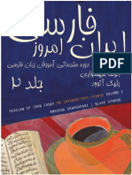Persian_of_Iran_Today_Vol2.pdf