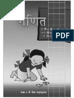 NCERT Hindi Class 6 Mathematics