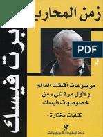 زمن المحارب - روبرت فيسك.pdf