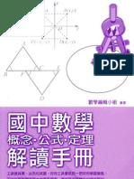 國中數學概念公式定理解讀手冊