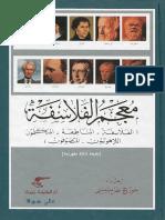 معجم الفلاسفة . جورج  .طرابيشي . مكتبة أبوالعيس.pdf