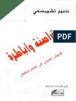 نعوم تشومسكي- قراصنة و أباطرة الإرهاب الدولي.pdf