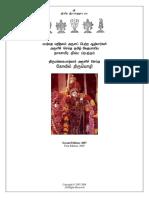 kOvil-thirumozhi-tml.pdf