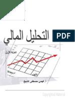 financial-analysis1.pdf