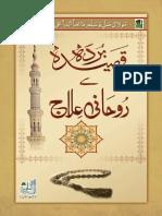 Qaseedah Burda Shareef Se Roohani ilaaj