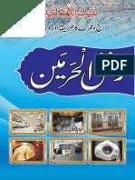 Rafiq-ul-Harmain (Hajj Our Umrah Ka Tariqa)