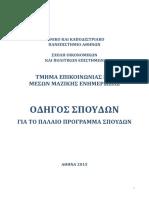 OLD Prospectus2015 Gr Emme Syl v1.PDF