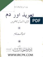 Taweez Aur Dam Quran o Sunnat Ki Rooshni Men