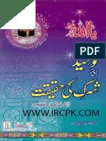 Toheed Aur Shirk Ki Haqeeqat
