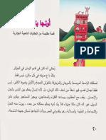 لونجا_بنت_الغول
