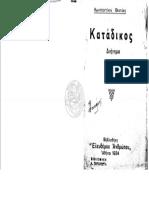 Κωνσταντίνος Θεοτόκης, Κατάδικος