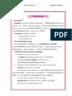 Grammar Unit2 Participles