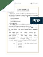 Grammar Unit4 Subjunctive (Wish)
