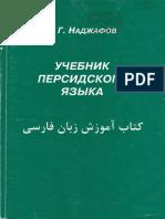 Наджафов Г.Г. - Учебник Персидского Языка