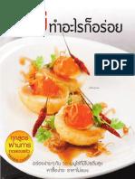 ไข่ ทำอะไรก็อร่อย.pdf
